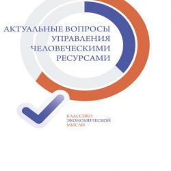 Актуальные вопросы управления человеческими ресурсами (Елена Костромина)