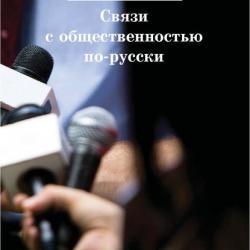 Связи с общественностью по-русски (Юрий Михайлов)