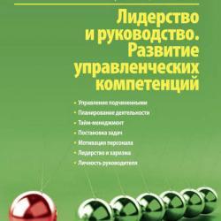 Лидерство и руководство. Развитие управленческих компетенций (Гали Новикова)