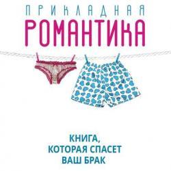 Прикладная романтика (Яна Агарунова)