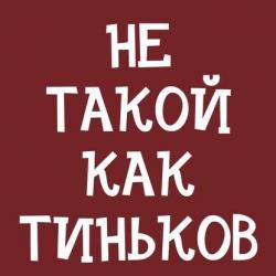 Не такой как Тиньков (Михаил Шейтельман)