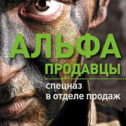 Альфа-продавцы: спецназ в отделе продаж (Тимур Асланов)