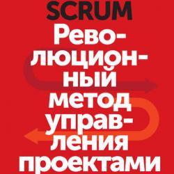 Scrum (Джефф Сазерленд)