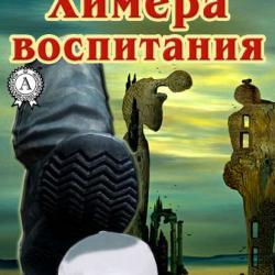 Химера воспитания (Борис Поломошнов)