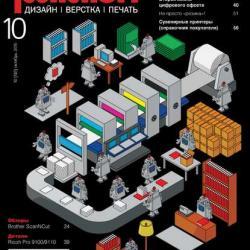 Журнал Publish №10/2015 (Открытые системы)
