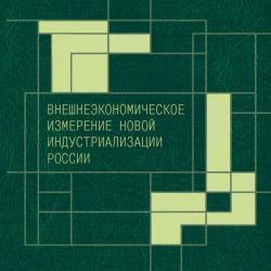 Внешнеэкономическое измерение новой индустриализации России (Коллектив авторов)