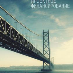 Проектное финансирование (Иван Родионов)
