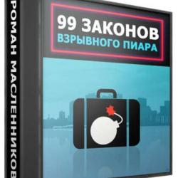 Аудиокнига 99 законов взрывного пиара (Роман Масленников)
