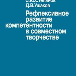 Рефлексивное развитие компетентности в совместном творчестве (Д. В. Ушаков)