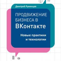 Продвижение бизнеса в ВКонтакте. Новые практики и технологии (Дмитрий Румянцев)
