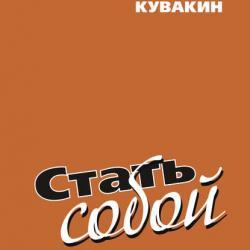 Стать собой (Валерий Кувакин)