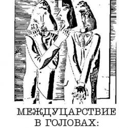 Междуцарствие в головах (Галина Мурсалиева)