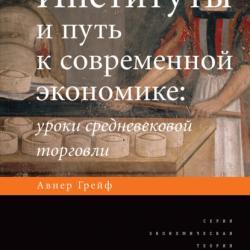 Институты и путь к современной экономике. Уроки средневековой торговли (Авнер Грейф)