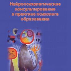 Нейропсихологическое консультирование в практике психолога образования (Любовь Цветкова)
