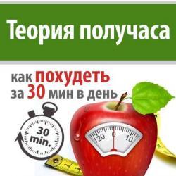 Теория получаса: как похудеть за 30 минут в день (Элизабет Майклз)