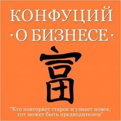 Аудиокнига Конфуций о бизнесе (Конфуций)
