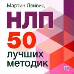 Аудиокнига НЛП. 50 лучших методик (Мартин Лейвиц)