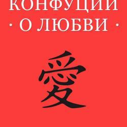 Конфуций о любви (Конфуций)