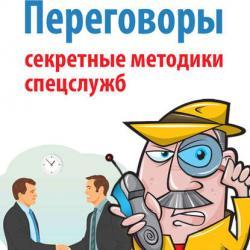Переговоры. Секретные методики спецслужб (Ричард Грэм)