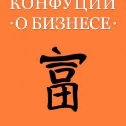 Конфуций о бизнесе (Конфуций)