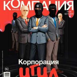 Компания 40-2015 (Редакция журнала Компания)
