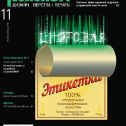Журнал Publish №11/2015 (Открытые системы)