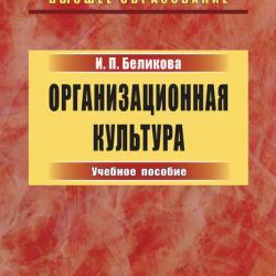 Организационная культура. Учебное пособие (Ирина Беликова)
