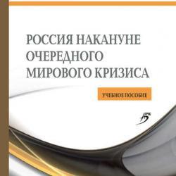 Россия накануне очередного мирового кризиса. Учебное пособие (Юрий Асеев)
