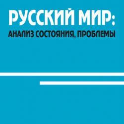 Русский мир: анализ состояния, проблемы (Юрий Асеев)