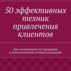 50эффективных техник привлечения клиентов (Наталья Кочеткова)