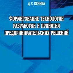 Формирование технологии разработки и принятия предпринимательских решений (А. Н. Байдаков)