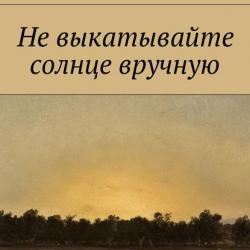 Невыкатывайте солнце вручную (Владимир Леонов)