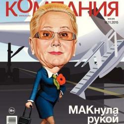 Компания 42-2015 (Редакция журнала Компания)