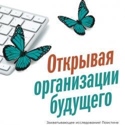Открывая организации будущего (Фредерик Лалу)