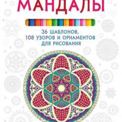 Мандалы. 36 шаблонов, 108 узоров и орнаментов для рисования (Айлуна Деви)