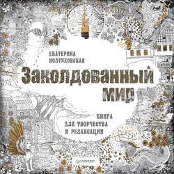 Заколдованный мир. Книга для творчества и релаксации (Екатерина Иолтуховская)