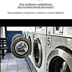 Как выбрать подрядчика для контекстной рекламы? (Василий Смирнов)