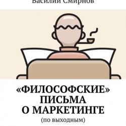 «Философские» письма омаркетинге (Василий Смирнов)