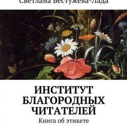Институт благородных читателей (Светлана Игоревна Бестужева-Лада)