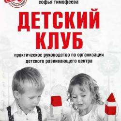 Детский клуб: с чего начать, как преуспеть (Софья Тимофеева)