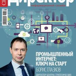 Директор информационной службы №09/2015 (Открытые системы)