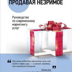 Продавая незримое: Руководство по современному маркетингу услуг (Гарри Беквит)