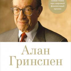 Эпоха потрясений. Проблемы и перспективы мировой финансовой системы (Алан Гринспен)