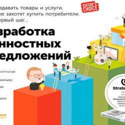 Разработка ценностных предложений. Как создавать товары и услуги, которые захотят купить потребители. Ваш первый шаг… (Ив Пинье)