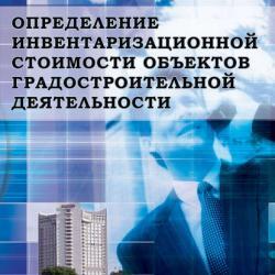 Определение инвентаризационной стоимости объектов градостроительной деятельности (Коллектив авторов)
