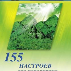 155 настроев для исполнения ваших желаний (Инга Валдинс)