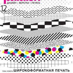 Журнал Publish №12/2015 (Открытые системы)