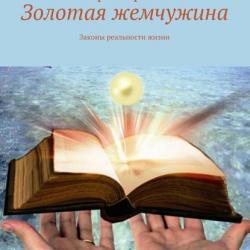 Золотая жемчужина (Игорь Николаевич Воронюк)