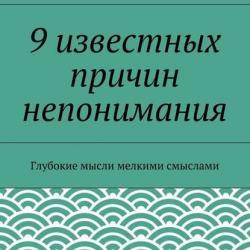 9известных причин непонимания (Алена Яковлева)