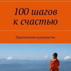 100шагов ксчастью (Сергей Мазуркевич)